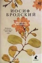 Иосиф Бродский — Полдень в комнате