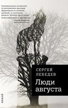 Сергей Лебедев — Люди августа