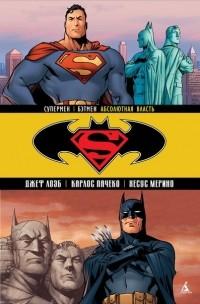 - Супермен/Бэтмен. Книга 3. Абсолютная власть