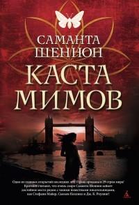 Саманта Шеннон - Каста мимов