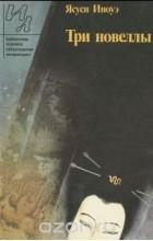 Ясуси Иноуэ - Ясуси Иноуэ. Три новеллы (сборник)