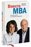 - Вместо MBA. Полезные советы от легендарных менеджеров
