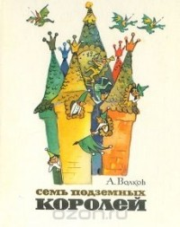 Александр Волков - Семь подземных королей