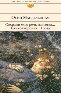 Осип Мандельштам - Сохрани мою речь навсегда... Стихотворения. Проза