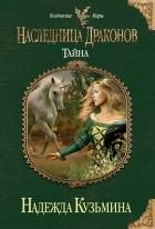 Надежда Кузьмина - Наследница драконов. Тайна