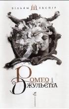 Вільям Шекспір - Ромео і Джульєтта