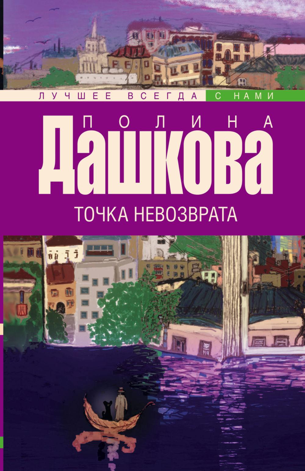 Скачать бесплатно книгу полины дашковой херувим