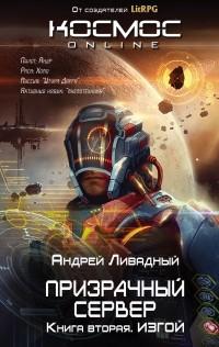 Андрей Ливадный - Призрачный Сервер. Книга вторая. Изгой