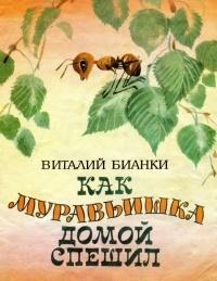 Виталий Бианки - Как муравьишка домой спешил