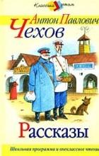 Картинки по запросу чехов рассказы