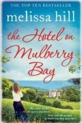 Мелисса Хилл - The Hotel on Mulberry Bay