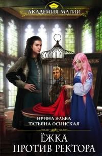 Ирина Эльба, Татьяна Осинская - Ёжка против ректора