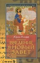 Ролофф Юрген - Введение в Новый Завет