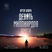 Артур Кларк - Девять миллиардов имен