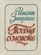 Имант Зиедонис — Поэма о молоке