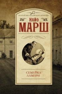 Найо Марш - Семейка Лампри