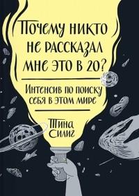 Тина Силиг - Почему никто не рассказал мне это в 20? Интенсив по поиску себя в этом мире