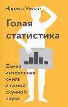 Чарльз Уилан - Голая статистика. Самая интересная книга о самой скучной науке