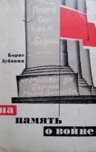 Борис Зубавин - На память о войне