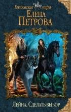 Елена Петрова - Лейна. Сделать выбор