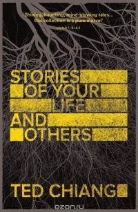 Тед Чан - Stories of Your Life and Others (сборник)