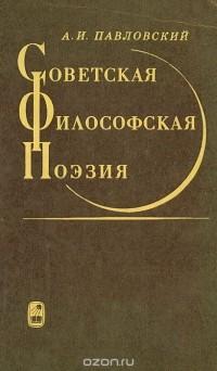 Алексей Павловский - Советская философская поэзия (сборник)