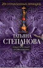 Татьяна Степанова - 29 отравленных принцев