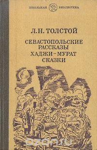 Лев Толстой - Севастопольские рассказы. Хаджи-Мурат. Сказки