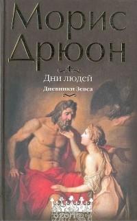 Морис Дрюон - Дни людей. Дневники Зевса