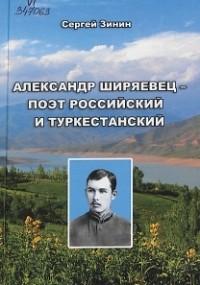Сергей Зинин - Александр Ширяевец - поэт Российский и Туркестанский