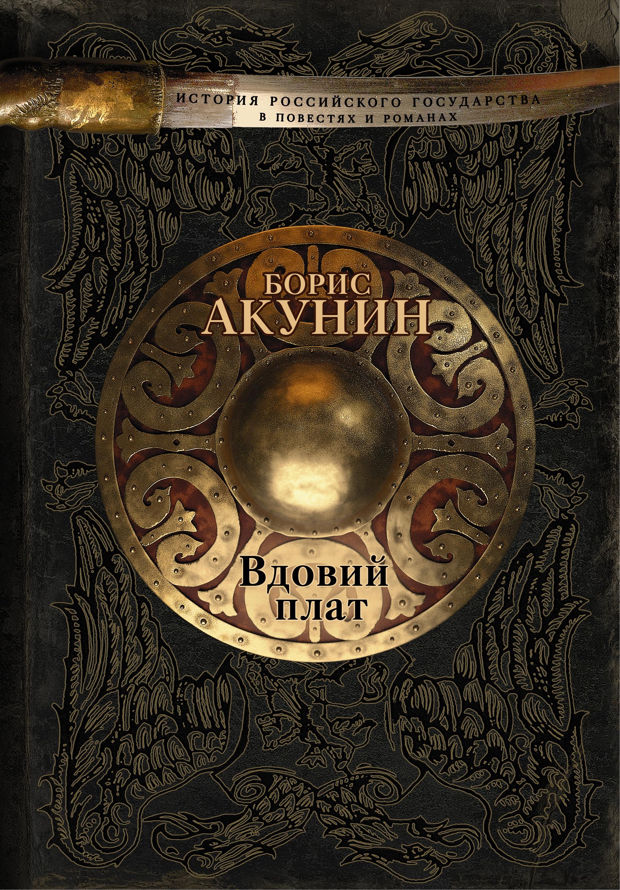 Скачать электронную книгу акунина история российского государства