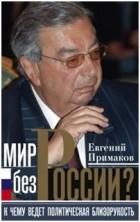 Евгений Примаков - Мир без России?