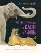 Владимир Маяковский - Что ни страница, – то слон, то львица