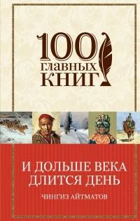 Чингиз Айтматов - И дольше века длится день. Плаха (сборник)