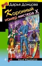 Дарья Донцова - Коронный номер мистера Х