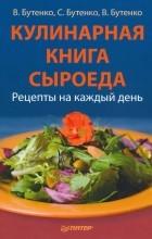 Виктория Бутенко - Кулинарная книга сыроеда. Рецепты на каждый день..