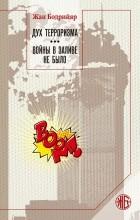 Жан Бодрийяр - Дух терроризма. Войны в заливе не было (сборник)