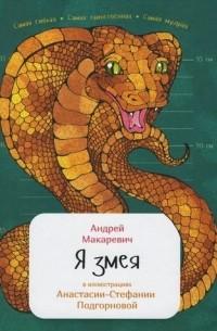 Андрей Макаревич - Я змея