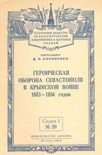 Д. Корниенко - Героическая оборона Севастополя в Крымской войне 1853-1856 годов