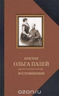 Ольга Палей - Воспоминания о России