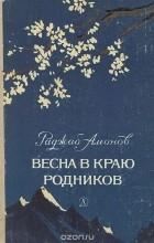 Раджаб Амонов - Весна в краю родников