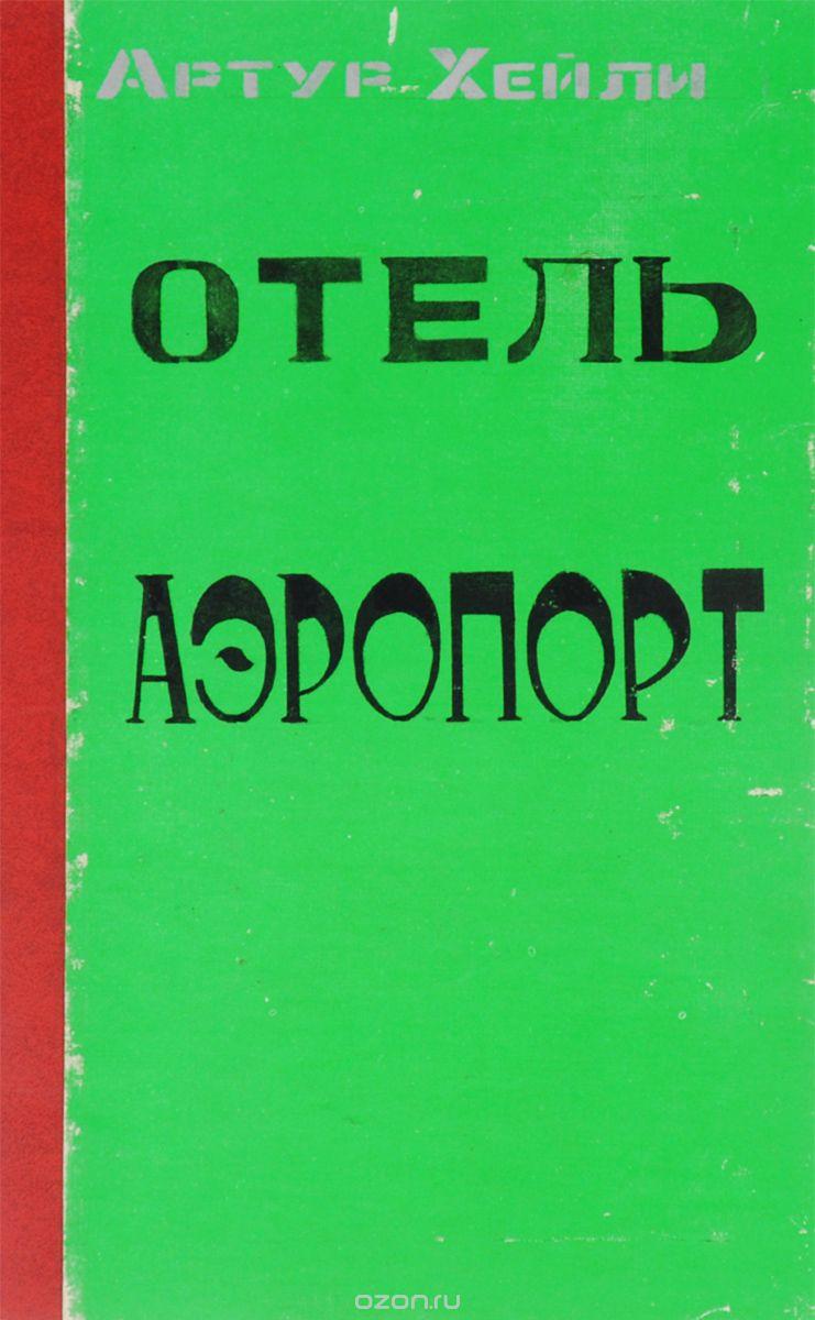 Рецензия на книгу Отель Артура Хейли