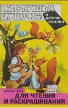 Николае Филимон - Пастушья дудочка и другие сказки (сборник)