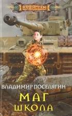 Владимир Поселягин — Маг. Школа
