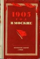 - 1905 год в Москве