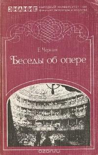 Елена Берлянд-Черная - Беседы об опере