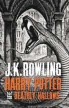 Джоан Роулинг - Harry Potter and the Deathly Hallows