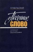 Лидия Бельская - Песенное слово: Поэтическое мастерство С. Есенина
