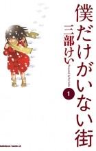 Kei Sanbe - City not only I. Boku Dake ga Inai Machi. Volume 1