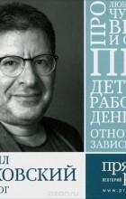 Михаил Лабковский - Михаил Лабковский. 6 лекций по психологии (аудиокнига на CD)